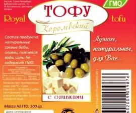 Тофу с оливками 500 г Royal Tofu