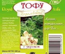 Тофу с укропом 500 г Royal Tofu